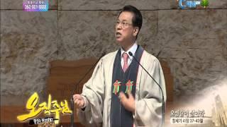 명성교회 김삼환 목사 설교 - 요셉같이 살아라