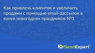 Как привлечь клиентов и увеличить продажи с помощью email-рассылок в канун новогодних праздников №1