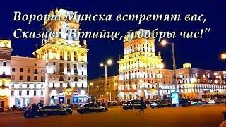 Стихи про Минск. Ворота Минска