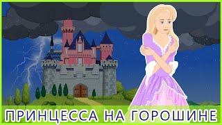 Принцесса на горошине. Сказка для детей
