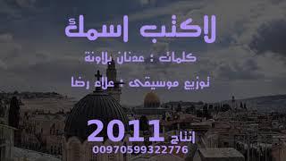 لاكتب اسمك علاء رضا عدنان بلاونة 2011
