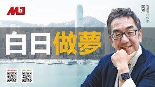 陶杰:中国只改革不开放无疑做梦,取消全部关税不可能!