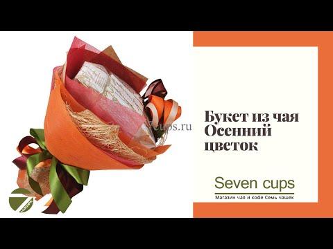 Букет из чая - Осенний цветок