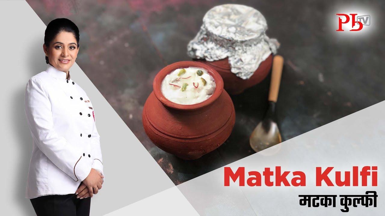 Matka Kulfi Image