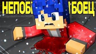 НЕПОБЕДИМЫЙ БОЕЦ - Майнкрафт Клип На Русском | Fightboy Minecraft Parody Song of Weekend IN RUSSIAN