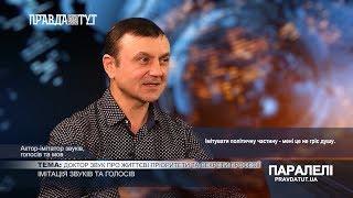 «Паралелі» Юрій Коваленко: Життєві пріоритети та секрети професії