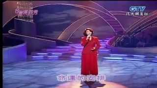 蔡琴 飄浪之女 (台灣演歌秀)