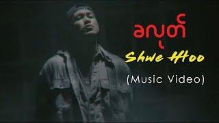 Shwe Htoo - ခလုတ္ (Official Music Video) 2018