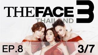 The Face Thailand Season 3 : Episode 8 Part 3/7 : 25 มีนาคม 2560