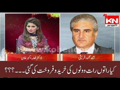 HotSeat with Dr Fiza Akbar Khan 4 September 2018 | Kohenoor News Pakistan