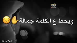 خمسة لاتعاشرهم وتامنهم || موال جبار الحريشاوي 2019 حالات واتساب انستكرام موال حزين