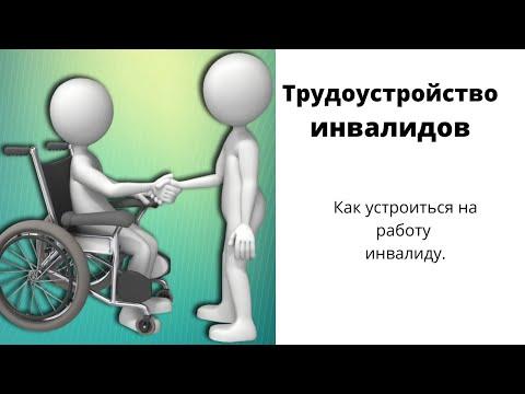 Трудоустройство инвалидов. Как инвалиду устроиться на работу? #инвалиды #работадляинвалидов #пронас