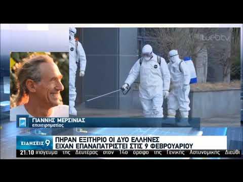 Στο «Σωτηρία» οι δύο Έλληνες που ήταν στο D. P.-Εξιτήριο για τους άλλους δύο | 22/02/2020 | ΕΡΤ