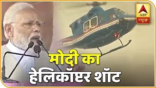 BJP's Stern Reply To Mamata Denying Helicopter To Land | ABP News