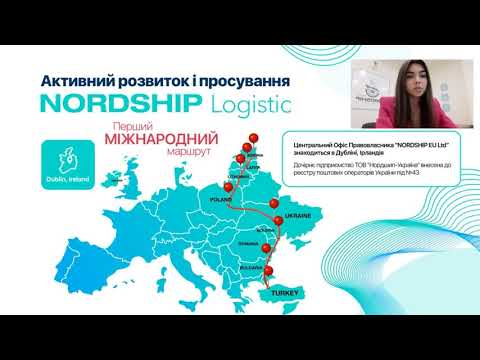 Презентація Nordship Logistic в Україні