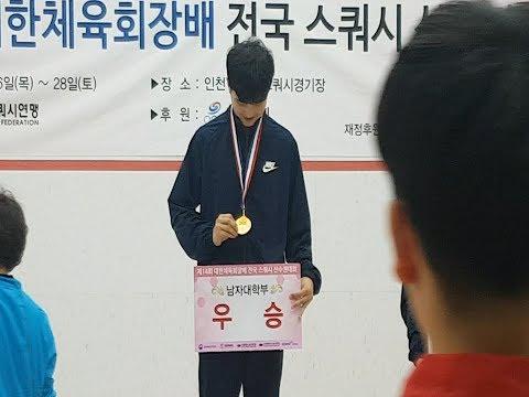 [영훈TV]제 14회 대한체육회장배 전국 스쿼시 선수권 대회 (대학부 하이라이트 영상!)