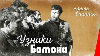 Узники Бомона (2 серия) (1970) фильм