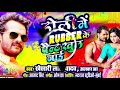 Dj Golu Babu√√New Holi Remix√√Rabar ke Pant H Khul Jaai √√Kgesari new holi dj song video download