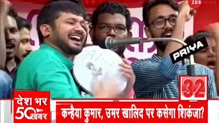 News 50: अब तक की 50 बड़ी ख़बरें   Hindi News   Breaking News   Top News  Latest News  Today News