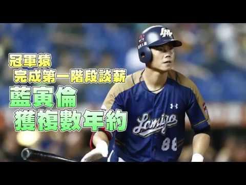 冠軍猿完成第一階段談薪 藍寅倫前兩年月薪35萬   台灣蘋果日報