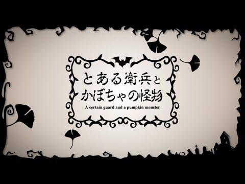とある衛兵とかぼちゃの怪物 feat.音街ウナ