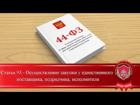 Статья 93 Осуществление закупки у единственного поставщика подрядчика, исполнителя
