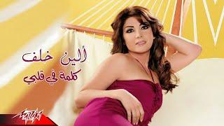 تحميل اغاني Kelma Fe Alby - Aline Khalaf كلمة فى قلبى - إلين خلف MP3