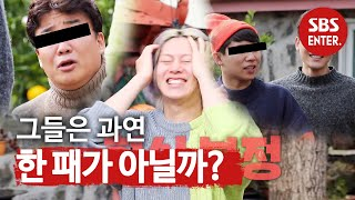 SUB The Flavor Of Rest Areas EP9 Heechul, Yang Se Hyung, Dongjun