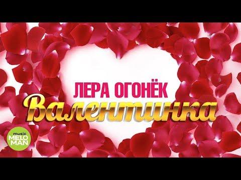 Лера Огонёк - Валентинка (Official Audio 2018)