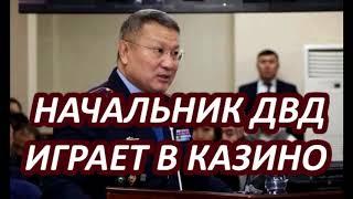 НАЧАЛЬНИКА ДВД АТЫРАУСКОЙ ОБЛАСТИ ПОЙМАЛИ В КАЗИНО!!!