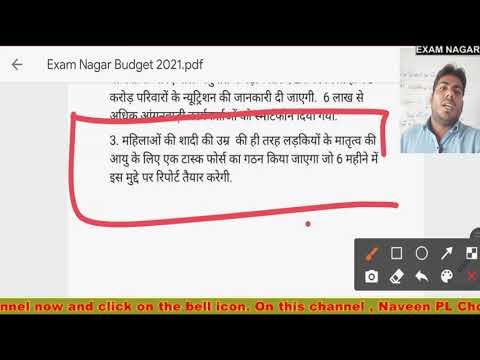 #Budget 2021 #बजट का संपूर्ण विश्लेषण By Naveen PL Choudhary Exam Nagar For UPSC RPSC All other Exam