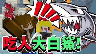 【巧克力】『Minecraft:Murder Mystery』 - 誰是殺手:新地圖!吃人大白鯊!