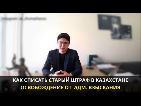 8. Как списать старый штраф в Казахстане | Освобождение от исполнения административного взыскания