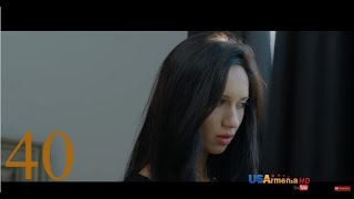 Тшнаму Анкохнум, серия 40