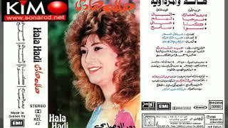 تحميل اغاني حمد الشاعري و هاله هادي :: كنا زمان MP3