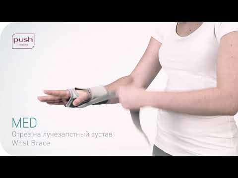 Отрез на лучезапстный сустав med Wrist Brace