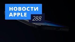 Новости Apple, 288 выпуск: iPhone 2019 и кастомные Mac в России
