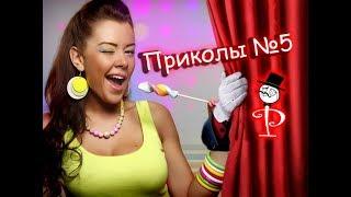 Подборка приколов, розыгрышей, юмора от Poduracki №5. Best, fail! Лучшее на YouTube! LOL!!!