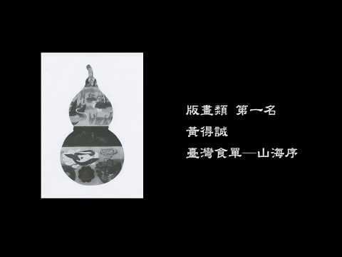 臺中市第二十屆大墩美展 版畫類得獎感言 黃得誠先生