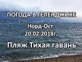Геленджик. Погода 20 февраля 2018 г. Пляж Тихая гавань. Норд-Ост