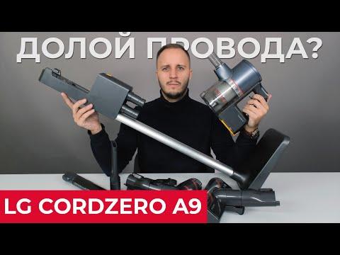 Пылесос LG A9DDCARPET2