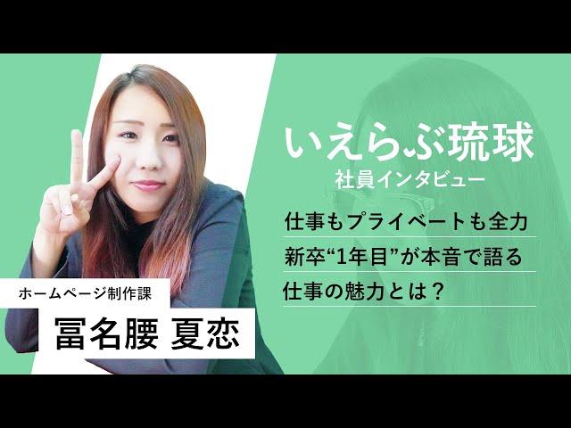 【社員インタビュー】【#1】株式会社いえらぶ琉球 HP制作課 コーダー
