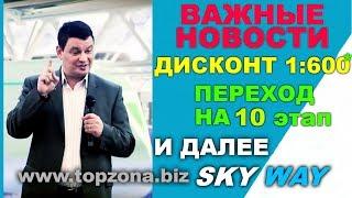 🎥 ВАЖНЫЕ НОВОСТИ SkyWay. Заработок в интернете. Инвестиции Новый транспорт.