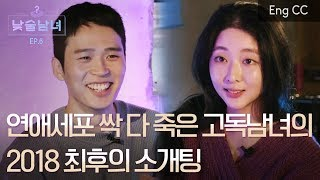 Lonely Singles go on a Desperate Blind Date | Blind Dates play Soju Drinking Game
