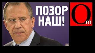 Цена подписи Путина = 0. Лавров сбрендил?