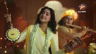 Shree Krishna Bhakto Meera Trailer