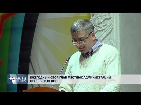 15.02.2018 # Ежегодный сбор глав местных администраций прошел в Пскове