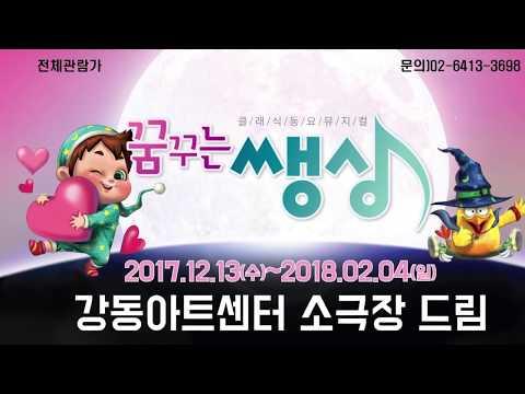 클래식 동요 뮤지컬 <꿈꾸는 쌩상> 홍보영상