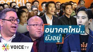 """Talking Thailand - """"ธนาธร"""" พร้อมลุยต่อ เพราะยุบ """"อนาคตใหม่"""" ได้แค่..คำว่า """"พรรค"""""""