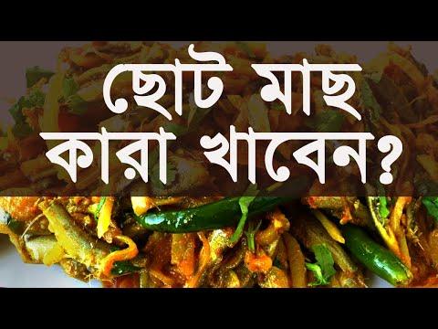 শিশু, গর্ভবতী ও বয়স্কদের অবশ্যই ছোট মাছ খাওয়া উচিত! Local Small Fish